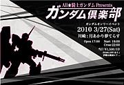 ALL★騎士(ナイト)ガンダム