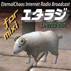 エターナルカオスラジオ