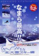 北大雪スキー場