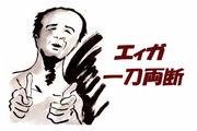 【映画】エィガ一刀両断【批評】