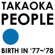 高岡人 Birth in '77〜'78