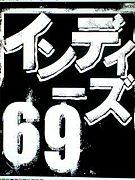インディーズ69。