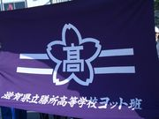 膳所高校ヨット班 OB・OG