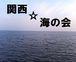 関西☆海の会