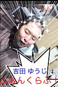 吉田ゆうじファンクラブ