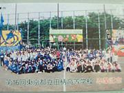 東京都立田柄高等学校16期生