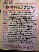 扇屋☆春日井白山店