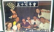 五十七年會(鹿児島本部)