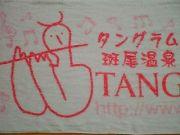 京都高校♥多美ちゃん組
