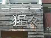 「猩々」〜鶴見市場の居酒屋〜