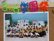 北高☆3年6組よッちゃんクラス