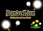 DandeLion関西支部。