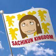 さちくん王国