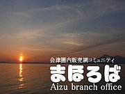 まほろば Aizu branch office