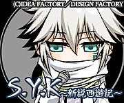 【S.Y.K〜新説西遊記〜】玉龍