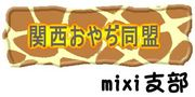関西おやぢ同盟 mixi支部
