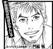 門脇悟 -テニスの王子様-