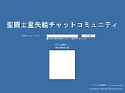 聖闘士星矢絵チャットコミュ