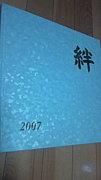 鵜野中2007年卒業生の集い