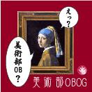 敬和学園美術部OBOG会