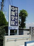 中萬学院 二俣川校