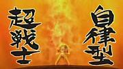 自律型超戦士・満潮永澄