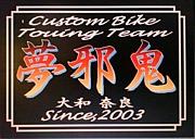 Touring Team 夢邪鬼