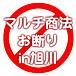 マルチ商法お断りin旭川