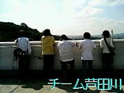 ★☆チーム芦田川☆★