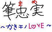 書き物大好きmixi筆まめ委員会