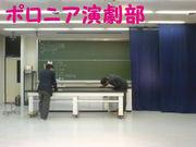 桐蔭ポロニア演劇部(男子演劇部)