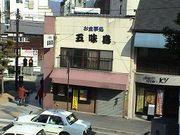 松山・大街道「五味鳥」