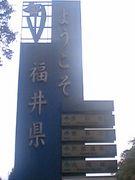 LOVELY福井弁