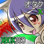 オタクですがXBOX360ユーザー