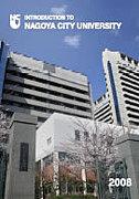 名古屋市立大学 看護学部
