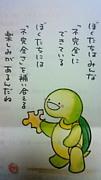 ☆゚*♪-カメの会-♪゚*☆