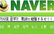 歌詞で韓国語勉強ハプシダ!
