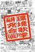 環境歌学研究会(仮)