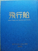 ☆2002年度 柿小卒業生☆