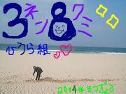 基町高校☆元・3-8☆日浦組!!!