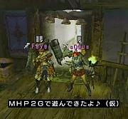 MHP2Gで遊んできたよ♪(仮)