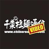 千葉拉麺ビデオ