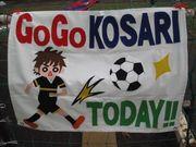 Go Go KOSARI!LOVE北中!