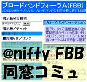 @nifty FBB (旧FISDN)