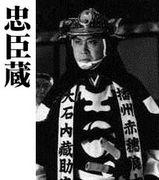 忠臣蔵(1996:フジTV)
