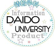 大同大学 情報デザイン学科