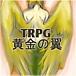【TRPG】黄金の翼