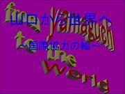 山口から世界へ〜国際協力の輪〜