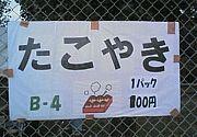 2008年度 B棟4階 1年生
