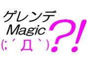 ゲレンデ(・∀・)マジック!?